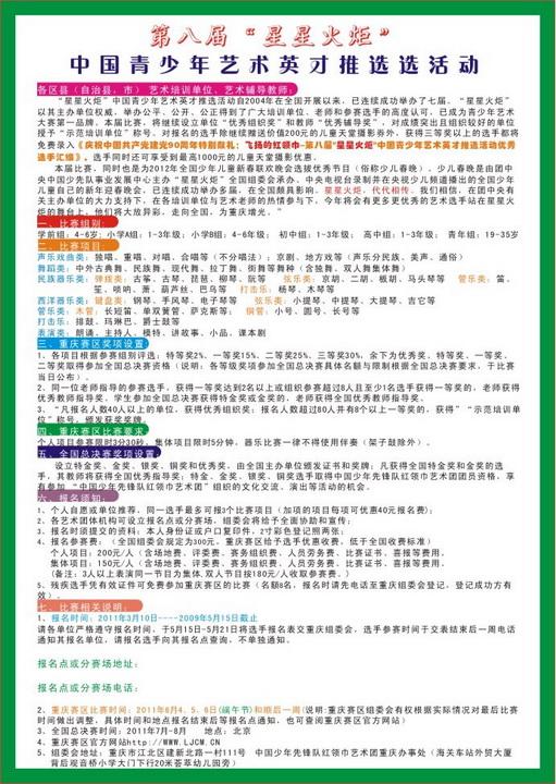 """第八届""""星星火炬"""" 中国青少年艺术英才推选活动重庆赛区开始报名"""